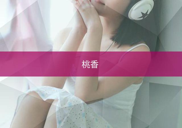 大阪 中国エステ 高槻 桃香