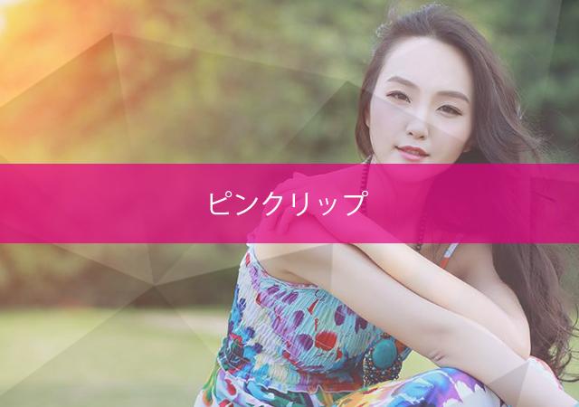 大阪 中国エステ 高槻 ピンクリップ